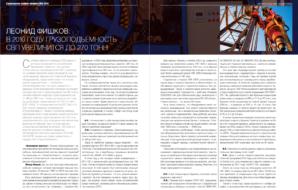 Леонид Фишков: в 2010 году грузоподъемность СВП увеличится до 270 тонн
