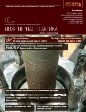 Инженерная практика №02/2011