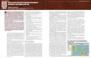 Оценка показателей энергетической эффективности вентильных электродвигателей УЭЦН