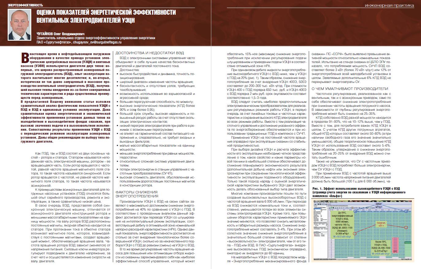 23971 Оценка показателей энергетической эффективности вентильных электродвигателей УЭЦН