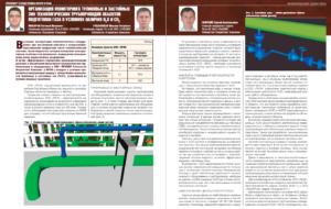Организация мониторинга тупиковых и застойных зон технологических трубопроводов объектов подготовки газа в условиях наличия H2S и CO2