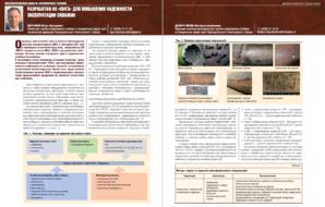 Разработки АО «ПНТЗ» для повышения надежности эксплуатации скважин