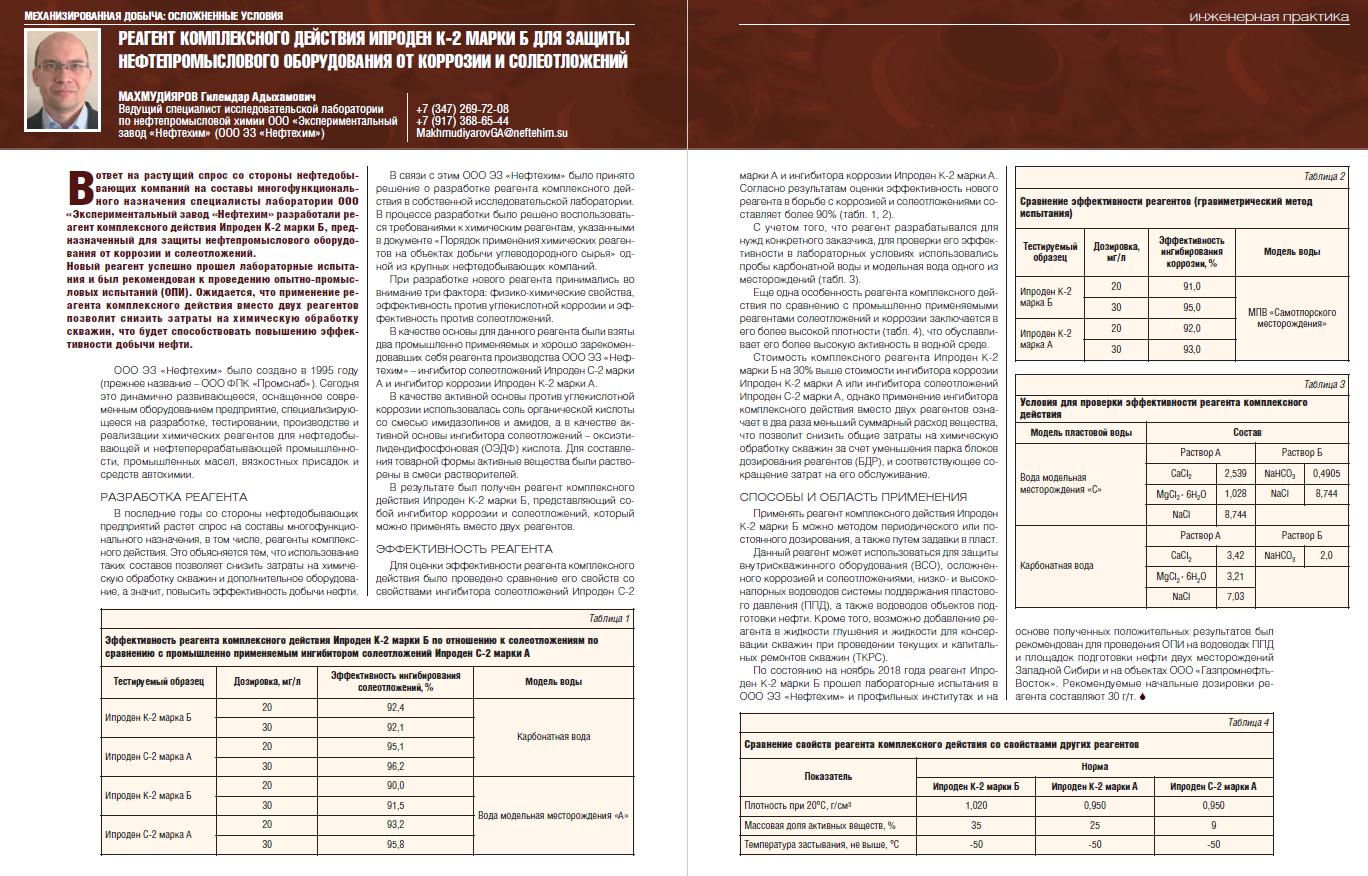 24024 Реагент комплексного действия Ипроден К-2 марки Б для защиты нефтепромыслового оборудования от коррозии и солеотложений