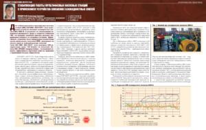 Стабилизация работы мультифазных насосных станций с применением устройства смешения газожидкостных смесей