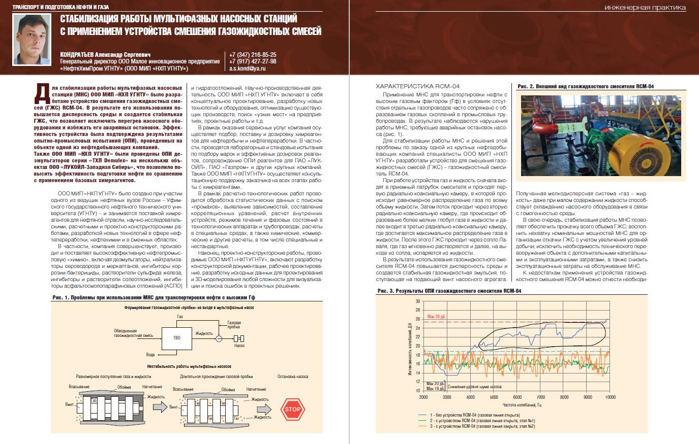 23808 Стабилизация работы мультифазных насосных станций с применением устройства смешения газожидкостных смесей