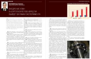Внедрение УЭВН в «Сургутнефтегазе» вряд ли выйдет за рамки эксперимента