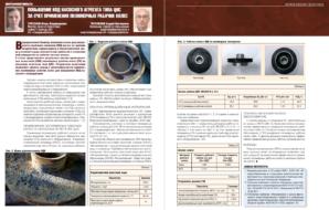 Повышение КПД насосного агрегата типа ЦНС за счет применения полимерных рабочих колес