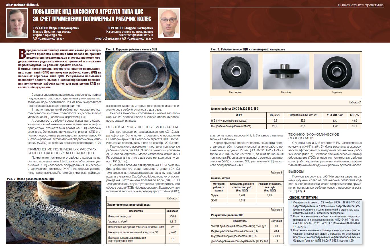 23928 Повышение КПД насосного агрегата типа ЦНС за счет применения полимерных рабочих колес