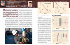 Применение PDC долот ONYX при бурении карбонатных и солевых отложений ярактинского НГКМ в Иркутской области