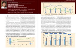 Опыт эксплуатации УЭЦН в осложненных условиях на месторождениях ОАО «Газпромнефть-Ноябрьскнефтегаз»