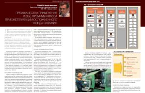 Преимущества применения резьб премиум-класса при эксплуатации осложненного фонда скважин