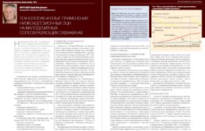 Технология и опыт применения низкоадгезионных ЭЦН на малодебитных солеобразующих скважинах