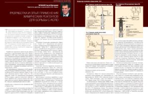 Разработка и опыт применения химических реагентов для борьбы с АСПО