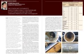 Эксплуатация погружного нефтепромыслового оборудования в коррозионноактивной среде скважин Урманского месторождения