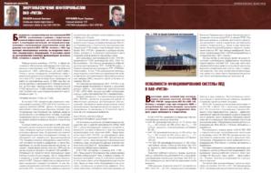 Энергообеспечение нефтепромыслов ОАО «РИТЭК»