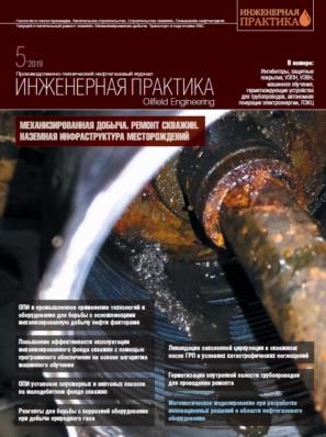 Инженерная практика №05/2019