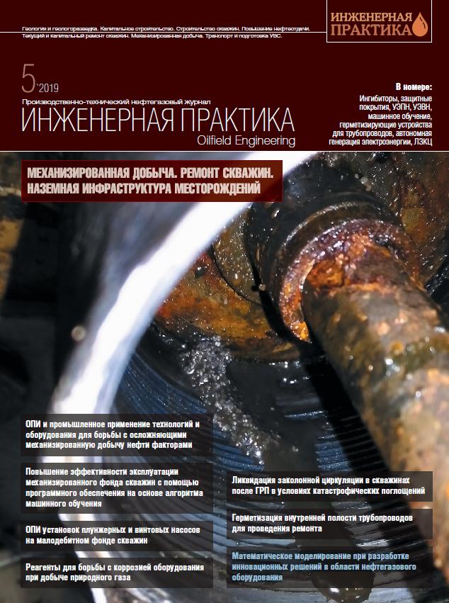Выпуск 05-2019