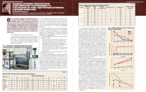 Исследование коррозионной стойкости материалов насосно-компрессорных и нефтегазопроводных труб на месторождениях ОАО «ЛУКОЙЛ».