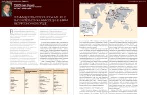 Преимущества использования НКТ с высокогерметичными соединениями в коррозионной среде