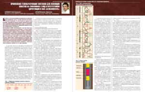 Применение гелеобразующих составов для изоляции пластов на скважинах с НПД и отсутствием циркуляции в ОАО «Белкамнефть»