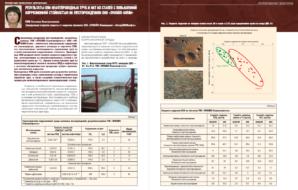 Результаты ОПИ нефтепроводных труб и НКТ из сталей с повышенной коррозионной стойкостью на месторождениях ООО «ЛУКОЙЛ-КОМИ»