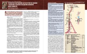 Повышение эффективности геофизических исследований боковых стволов на месторождениях Западной Сибири