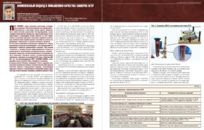 Комплексный подход к повышению качества замеров АГЗУ