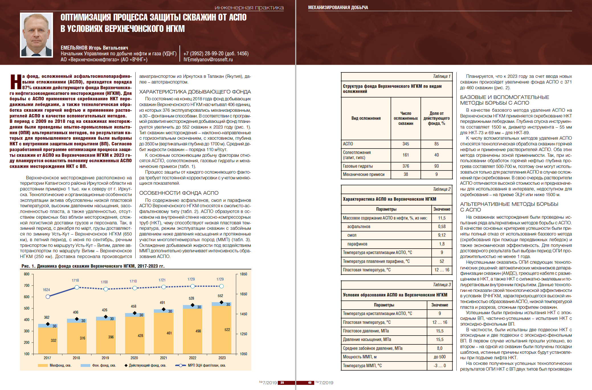 27905 Оптимизация процесса защиты скважин от АСПО в условиях Верхнечонского НГКМ
