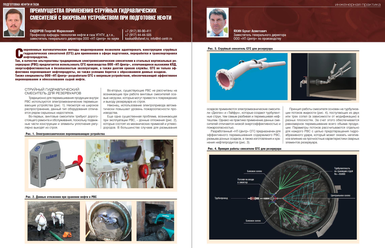 27646 Преимущества применения струйных гидравлических смесителей с вихревым устройством при подготовке нефти