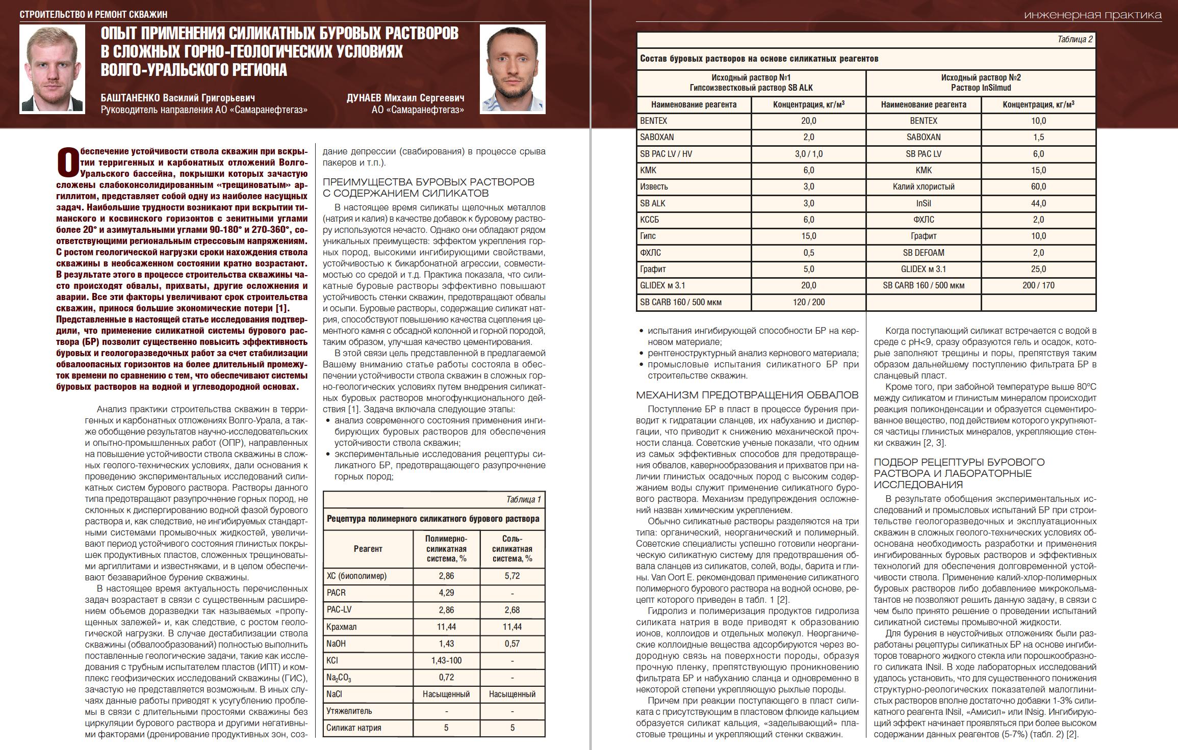 28073 Опыт применения силикатных буровых растворов в сложных горно-геологических условиях Волго-Уральского региона