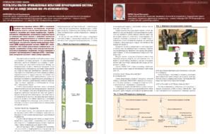 Результаты ОПИ перфорационной системы SNAKE BVT на фонде скважин ООО «РН-Юганскнефтегаз»