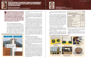 Анализ возможности применения «самовосстанавливающихся» тампонажных материалов для снижения риска возникновения ЗКЦ