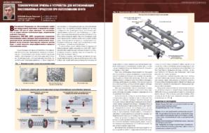 Технологические приемы и устройства для интенсификации массообменных процессов при обессоливании нефти