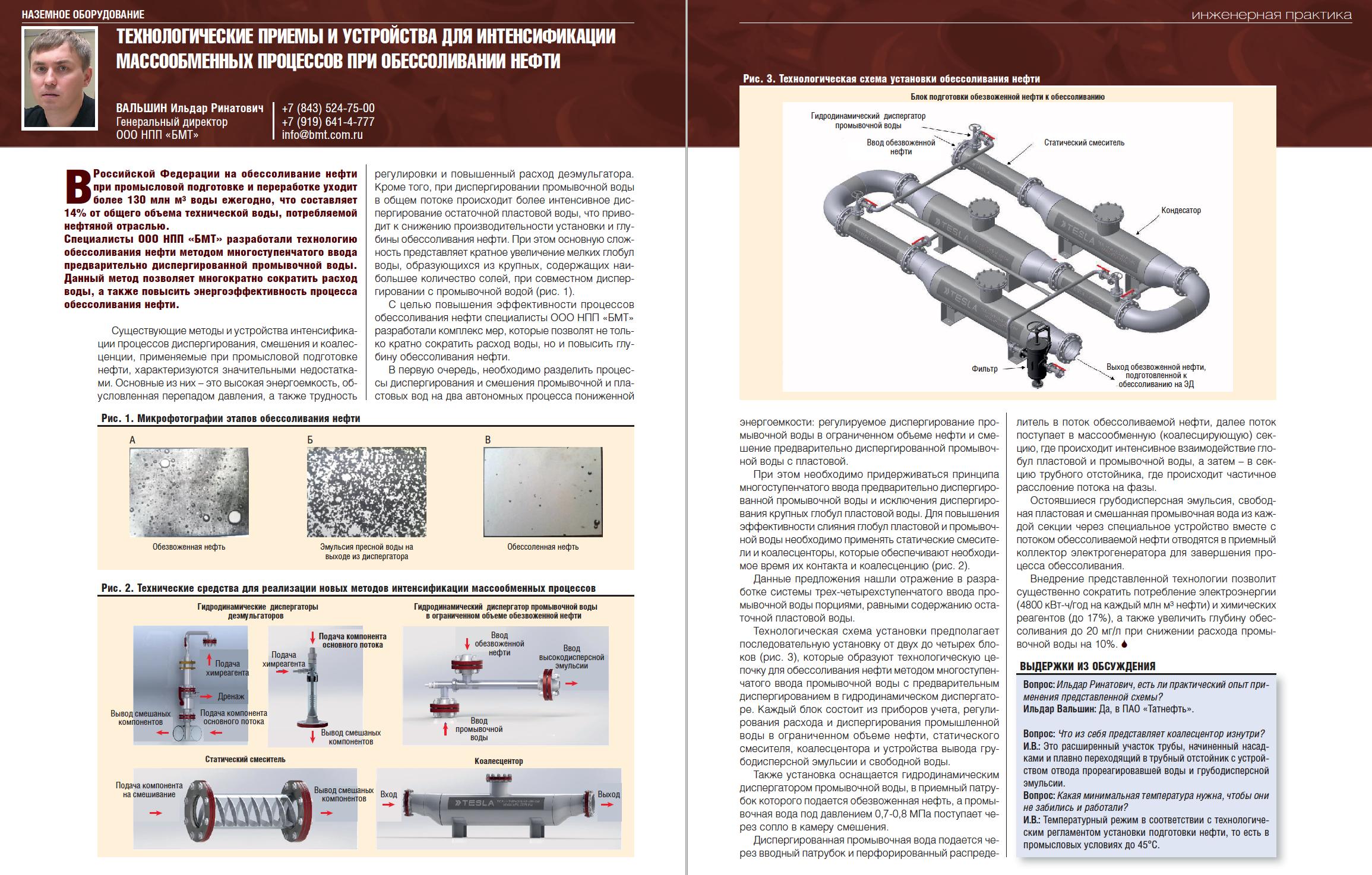 28137 Технологические приемы и устройства для интенсификации массообменных процессов при обессоливании нефти