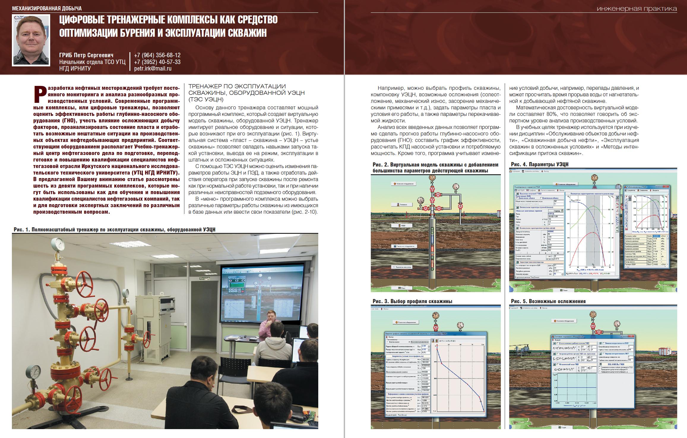 28323 Цифровые тренажерные комплексы как средство оптимизации бурения и эксплуатации скважин