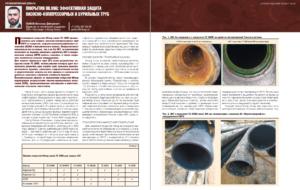 Покрытия Hilong: эффективная защита насосно-компрессорных и бурильных труб