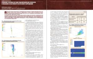 Применение численных методов моделирования для разработки и повышения эффективности нефтегазового оборудования