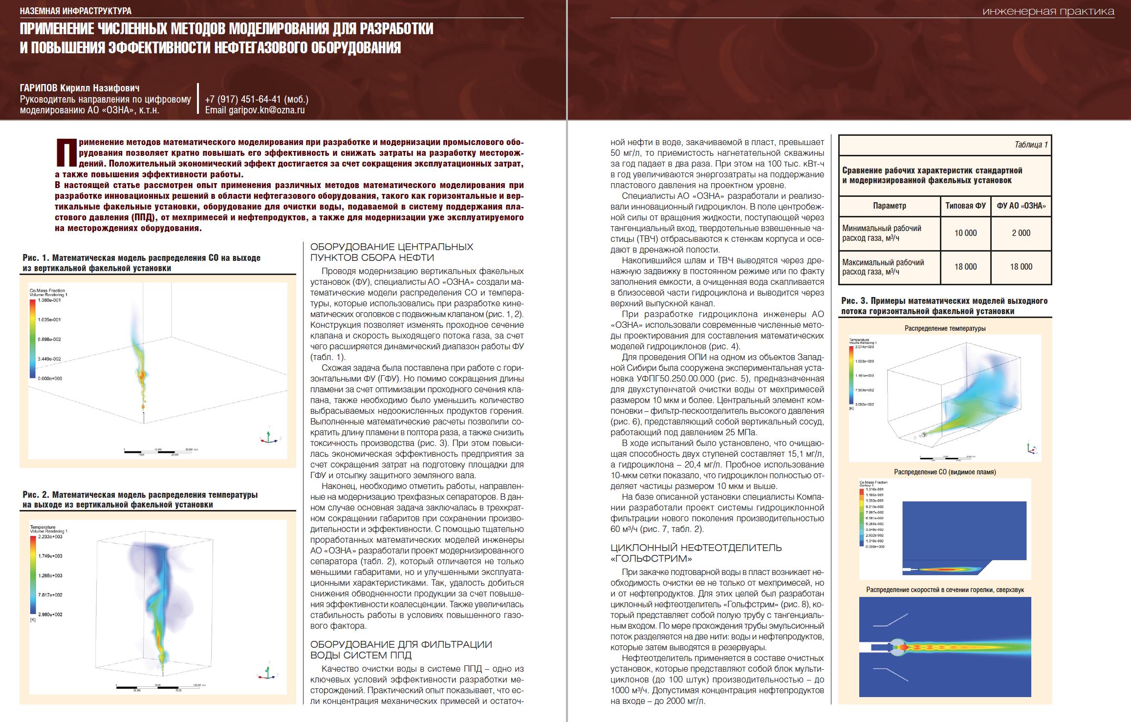28520 Применение численных методов моделирования для разработки и повышения эффективности нефтегазового оборудования