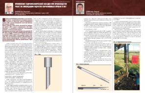 Применение гидромеханической насадки при производстве работ по ликвидации гидратно-парафиновых пробок в НКТ