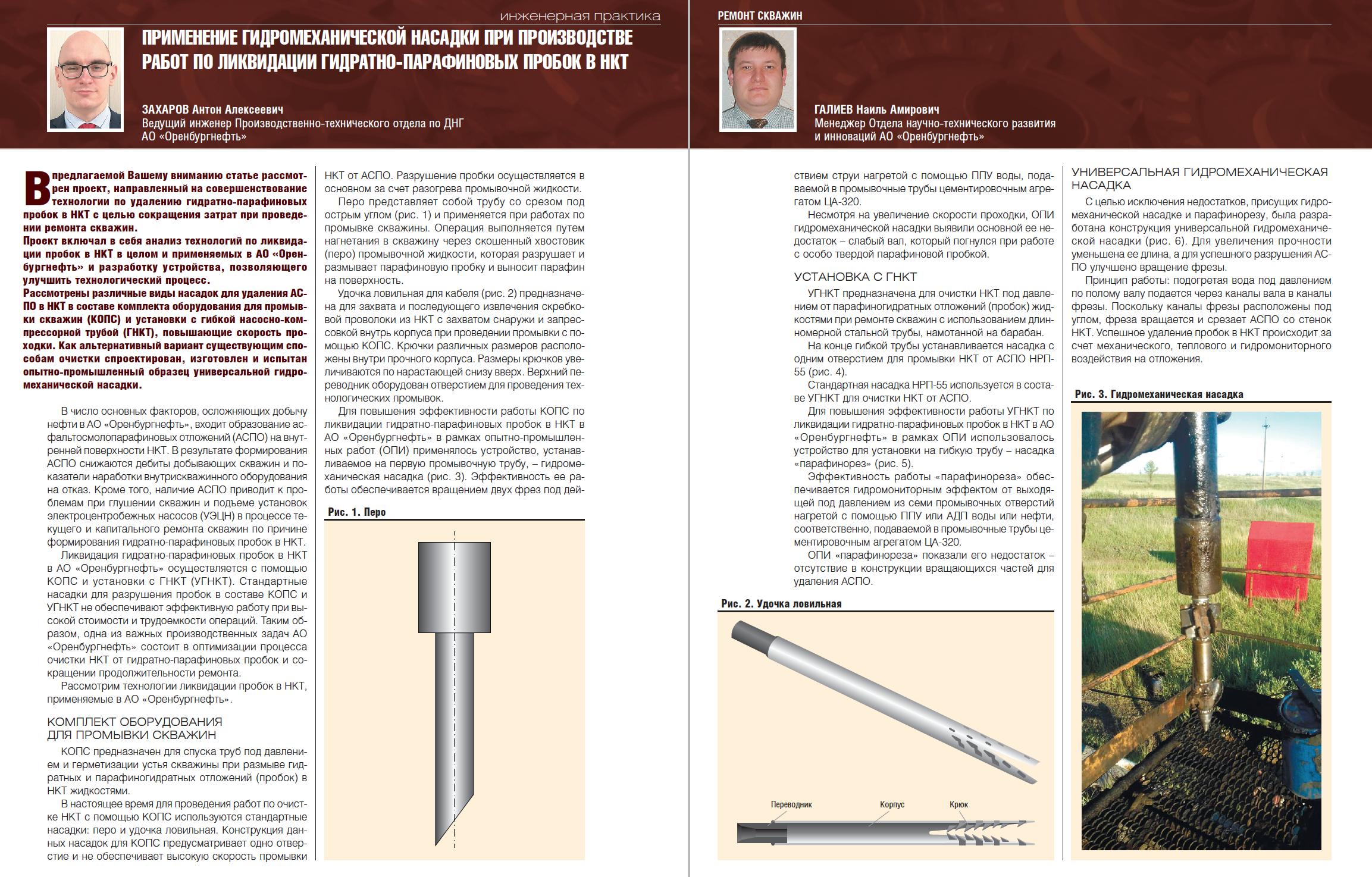 28183 Применение гидромеханической насадки при производстве работ по ликвидации гидратно-парафиновых пробок в НКТ