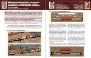 Применение нового поколения устройств для герметизации внутренней полости трубопроводов с целью проведения ремонтных работ и повышения надежности трубопроводов