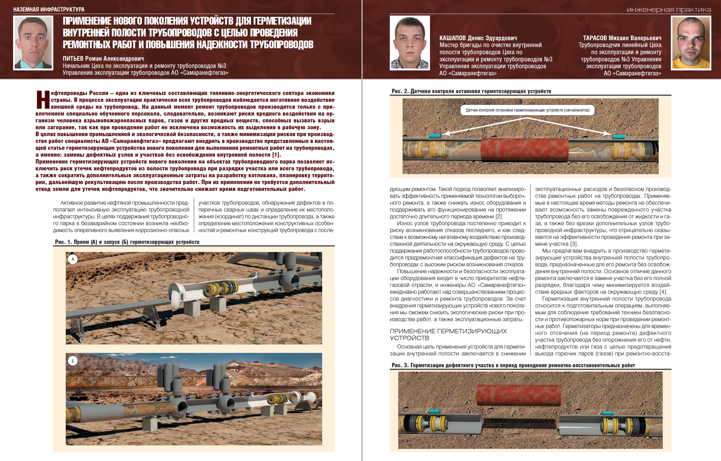 28592 Применение устройств для герметизации внутренней полости трубопроводов
