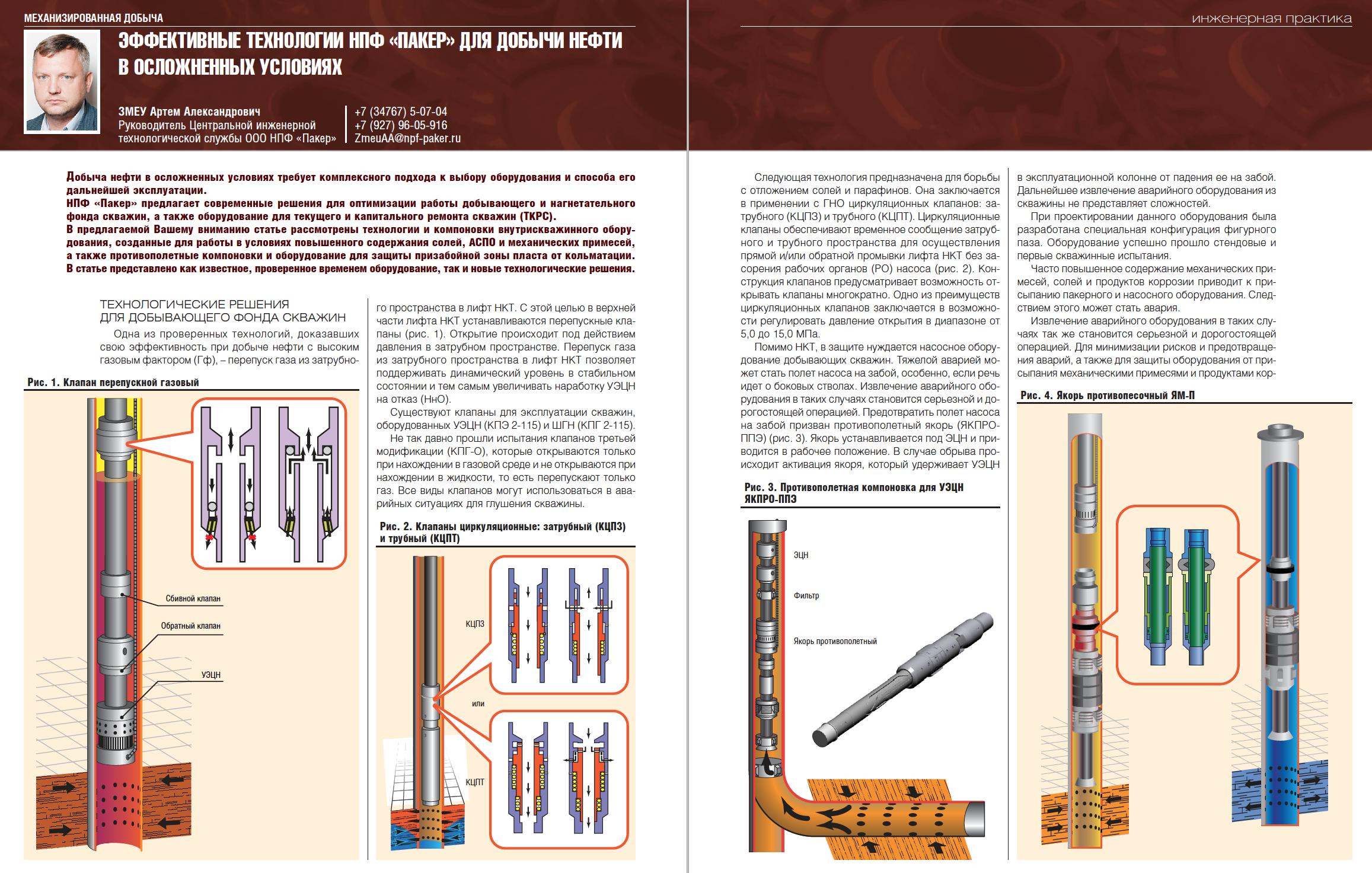28249 Эффективные технологии НПФ «Пакер» для добычи нефти в осложненных условиях
