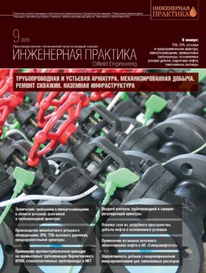 Инженерная практика №09/2019