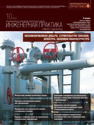 Инженерная практика №10/2019