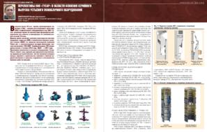 Перспективы ООО «Гусар» в области освоения серийного выпуска устьевого моноблочного оборудования