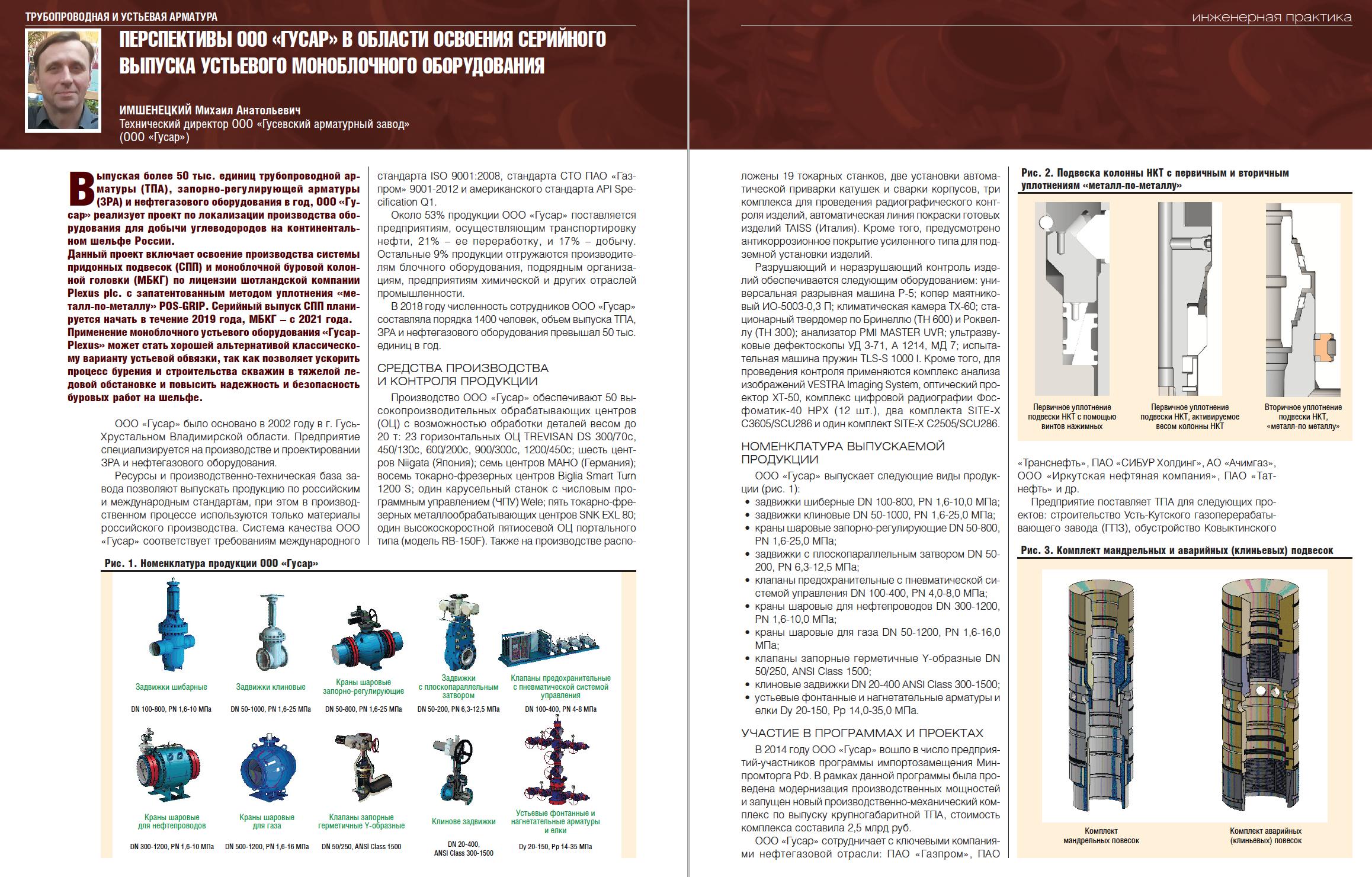 28958 Перспективы ООО «Гусар» в области освоения серийного выпуска устьевого моноблочного оборудования
