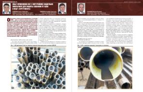 Опыт применения НКТ с внутренним защитным покрытием для защиты скважин от АСПО в НГДУ «Сургутнефть»