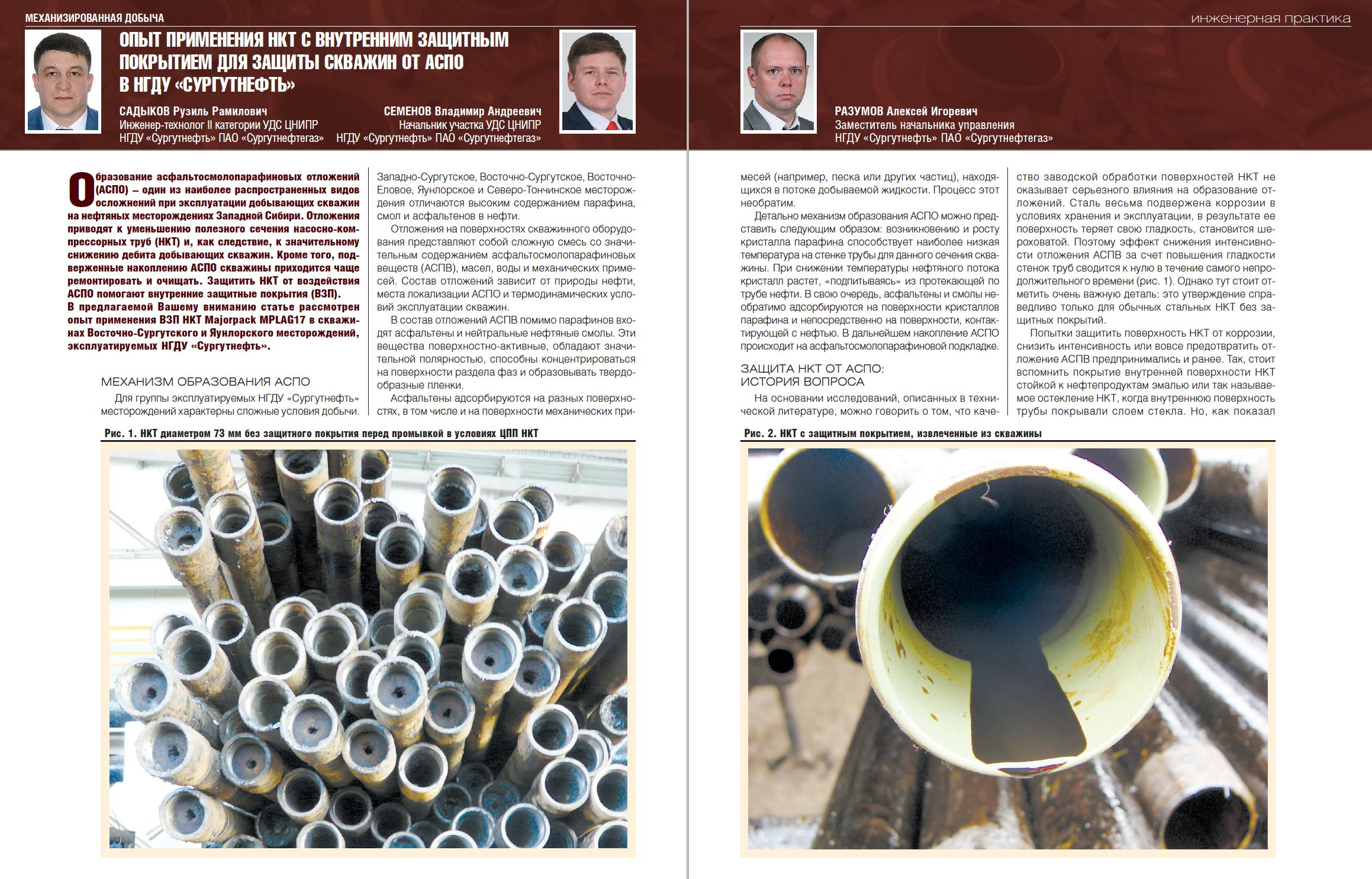 29138 Опыт применения НКТ с внутренним защитным покрытием для защиты скважин от АСПО в НГДУ «Сургутнефть»