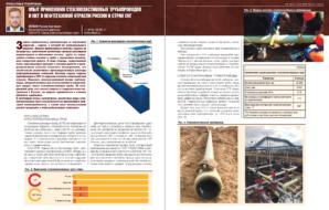 Опыт применения стеклопластиковых трубопроводов и НКТ в нефтегазовой отрасли России и стран СНГ